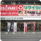 エコパーク津島店